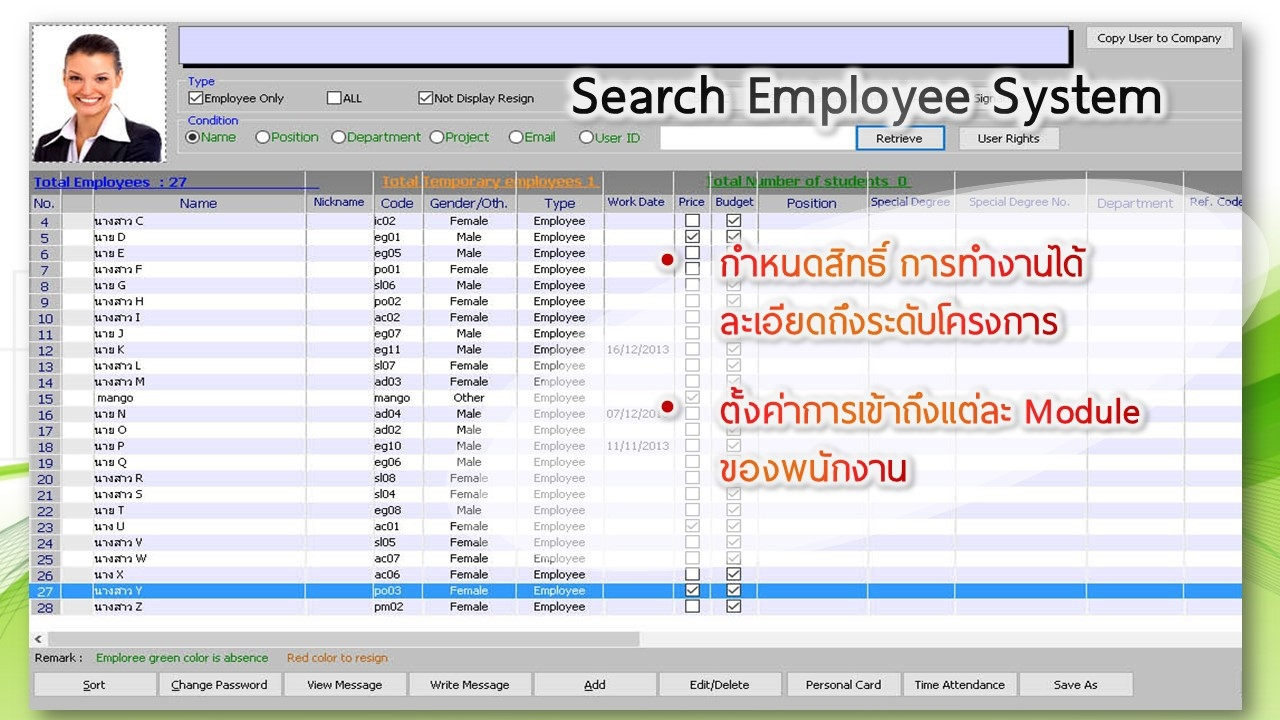 SE SEARCH EMPLOYEE SYSTEM